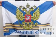 Флаг «Подводный флот РФ»