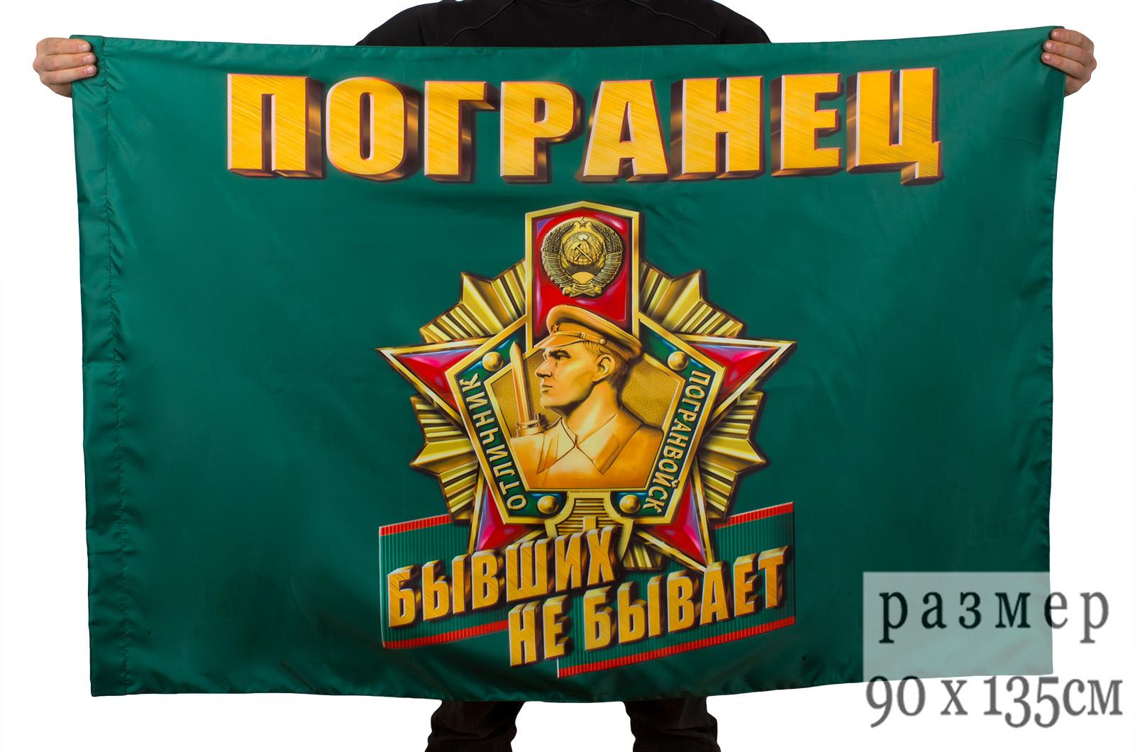 Флаги Погранвойск в Военторгах города Сызрань