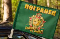"""Флаг """"Погранец"""" с кронштейном"""