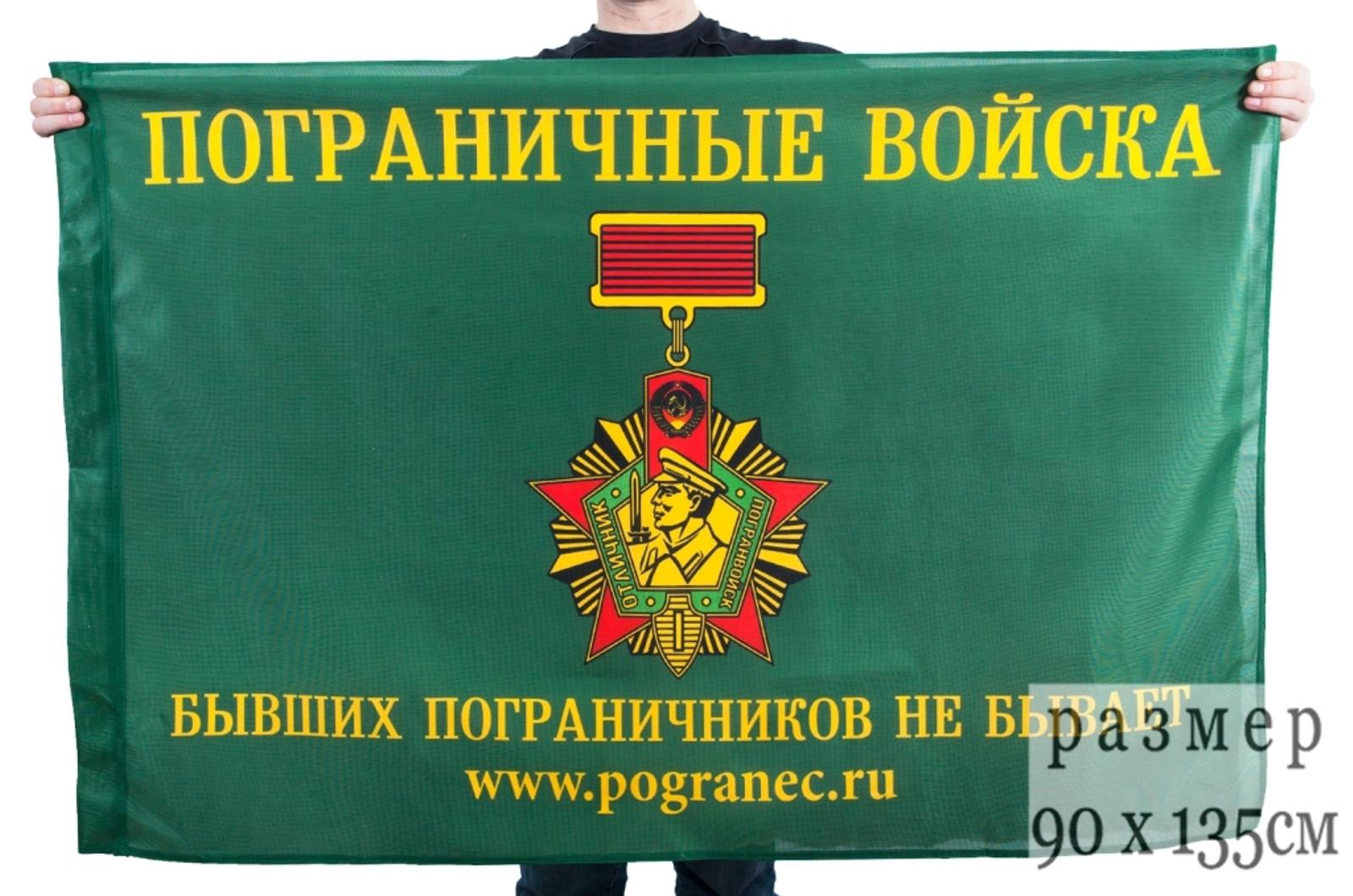 """Флаг """"Погранец"""" с девизом (на сетке)"""