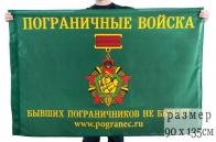 "Флаг ""Погранец"" с девизом"