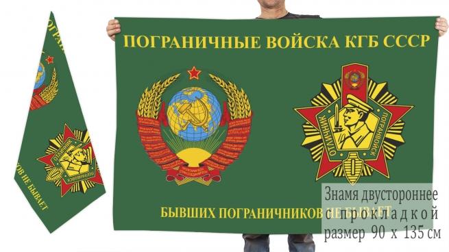 Двухсторонний флаг Пограничных войск КГБ СССР