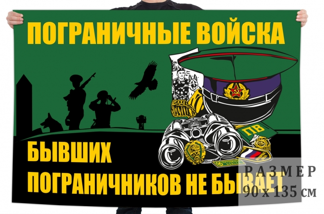 Флаг пограничника