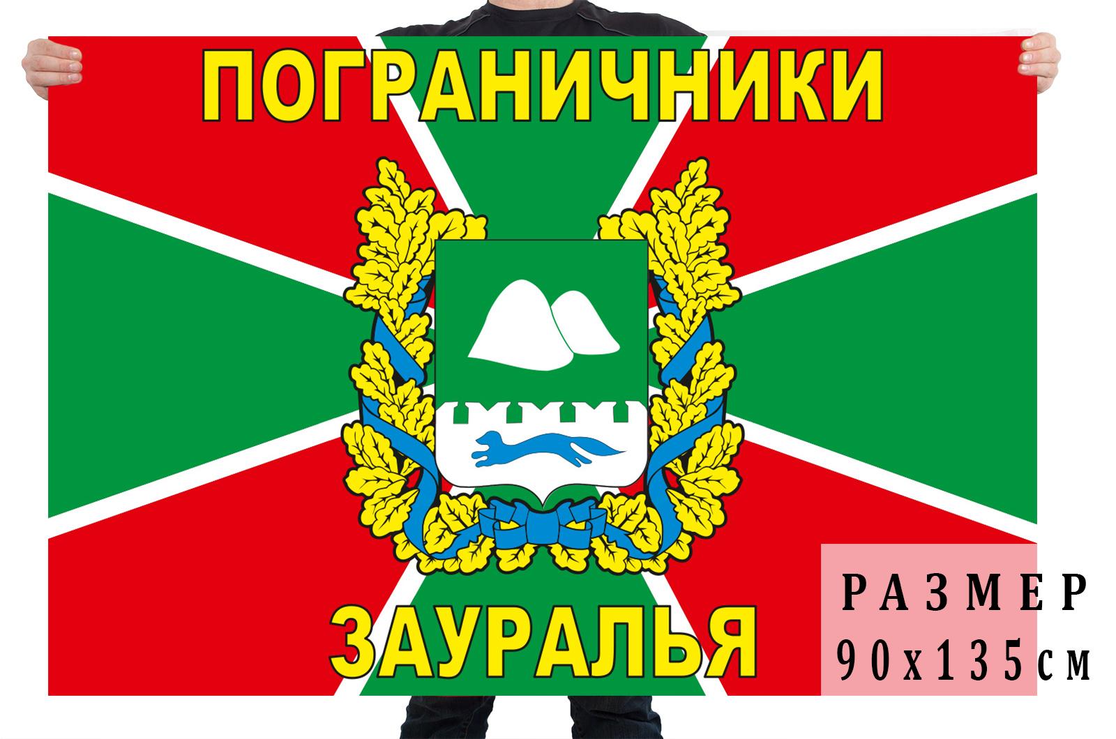 """Флаг """"Пограничники Зауралья"""""""