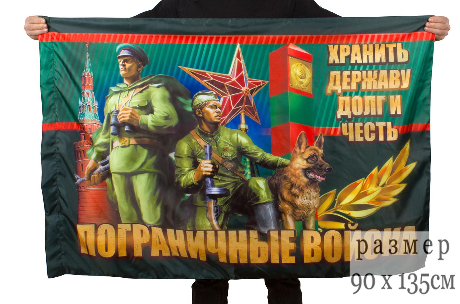Флаг пограничников