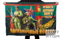 """Флаг пограничников """"Хранить державу долг и честь"""""""