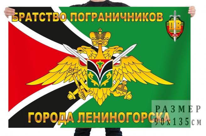 Флаг пограничников города Лениногорска