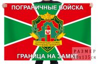 Флаг пограничников Республики Беларусь