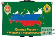 Флаг пограничников Российской Федерации