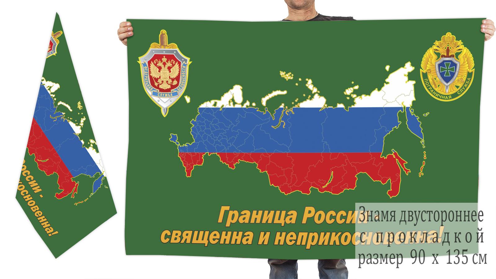 Двусторонний флаг пограничников Российской Федерации