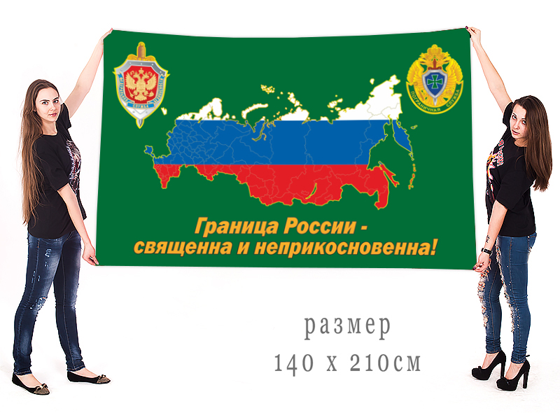 Большой флаг пограничников Российской Федерации
