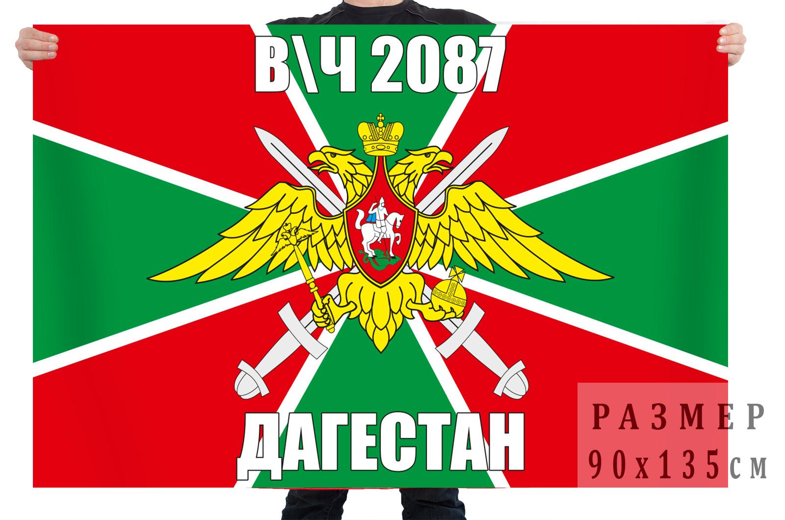 Флаг пограничников в/ч 2087 Дагестан