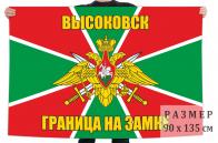 Флаг пограничников Высоковска
