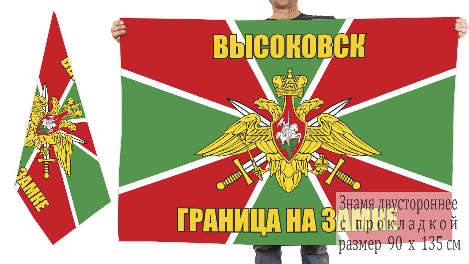 Двусторонний флаг пограничников Высоковска