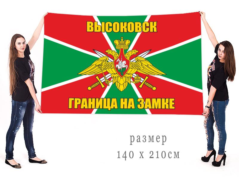 Большой флаг пограничников Высоковска