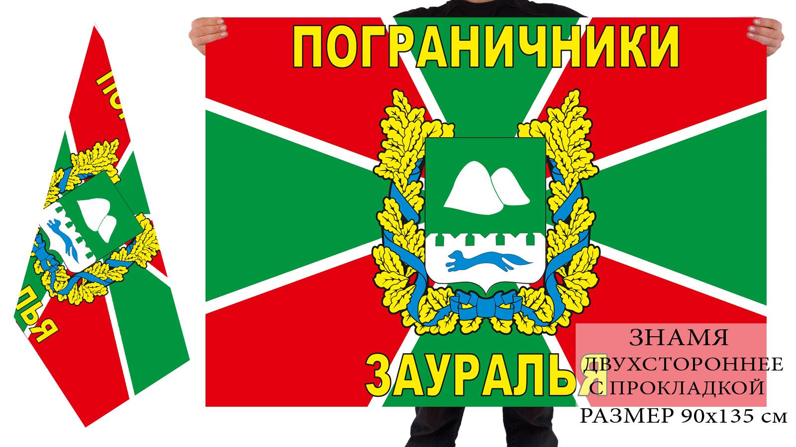 Двухсторонний флаг пограничников Зауралья