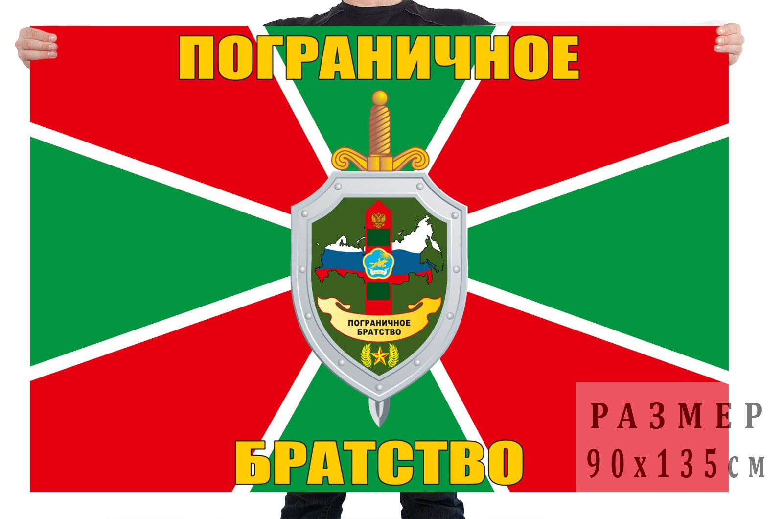 """Флаг """"Пограничное братство"""""""