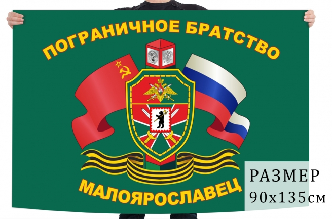 Флаг пограничного братства Малоярославец