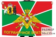 Флаг пограничного братства Ярославской области