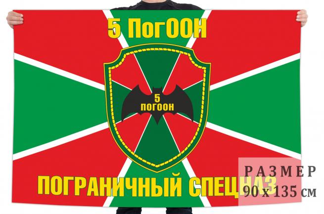Флаг Пограничного Спецназа «5 ПогООН»