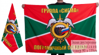 Флаг пограничного спецназа группа «Сигма»