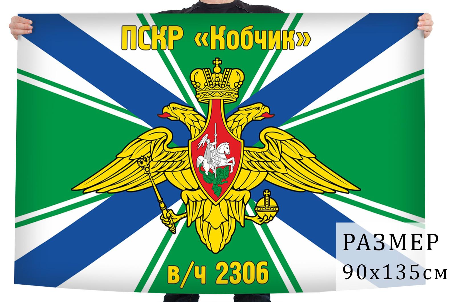 Флаг пограничного сторожевого корабля Кобчик