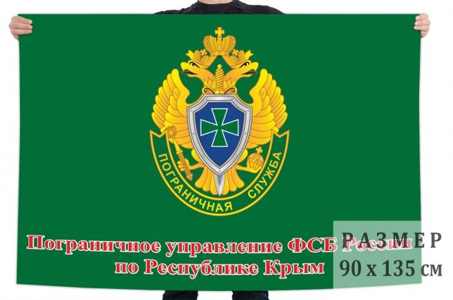 Флаг пограничного управления ФСБ по Республике Крым