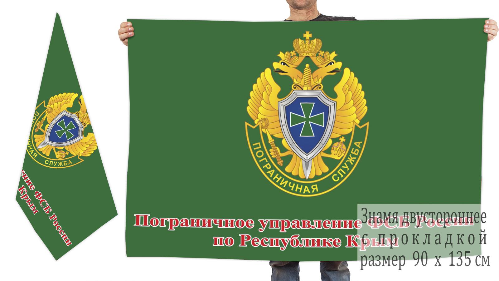 Двусторонний флаг пограничного управления ФСБ по Республике Крым