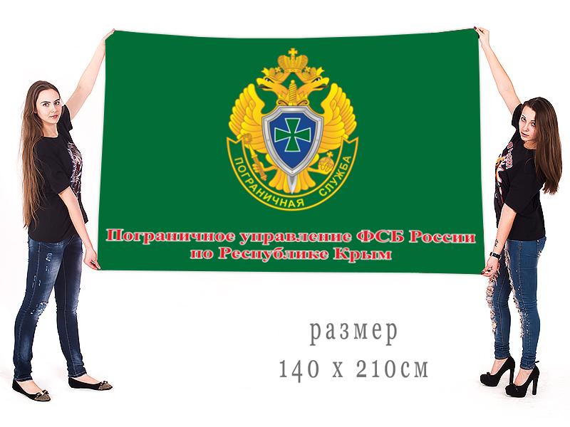Большой флаг пограничного управления ФСБ по Республике Крым