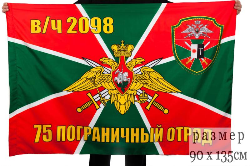 """Флаг пограничной службы """"75 Райчихинский погранотряд"""""""