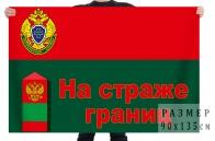 Флаг Пограничной службы Федеральной службы безопасности Российской Федерации