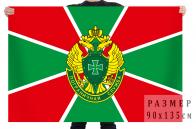 Флаг Пограничной службы РФ