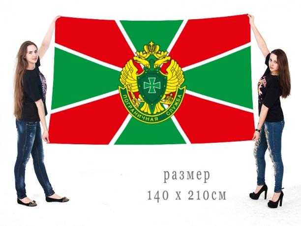 Флаг Пограничной службы России