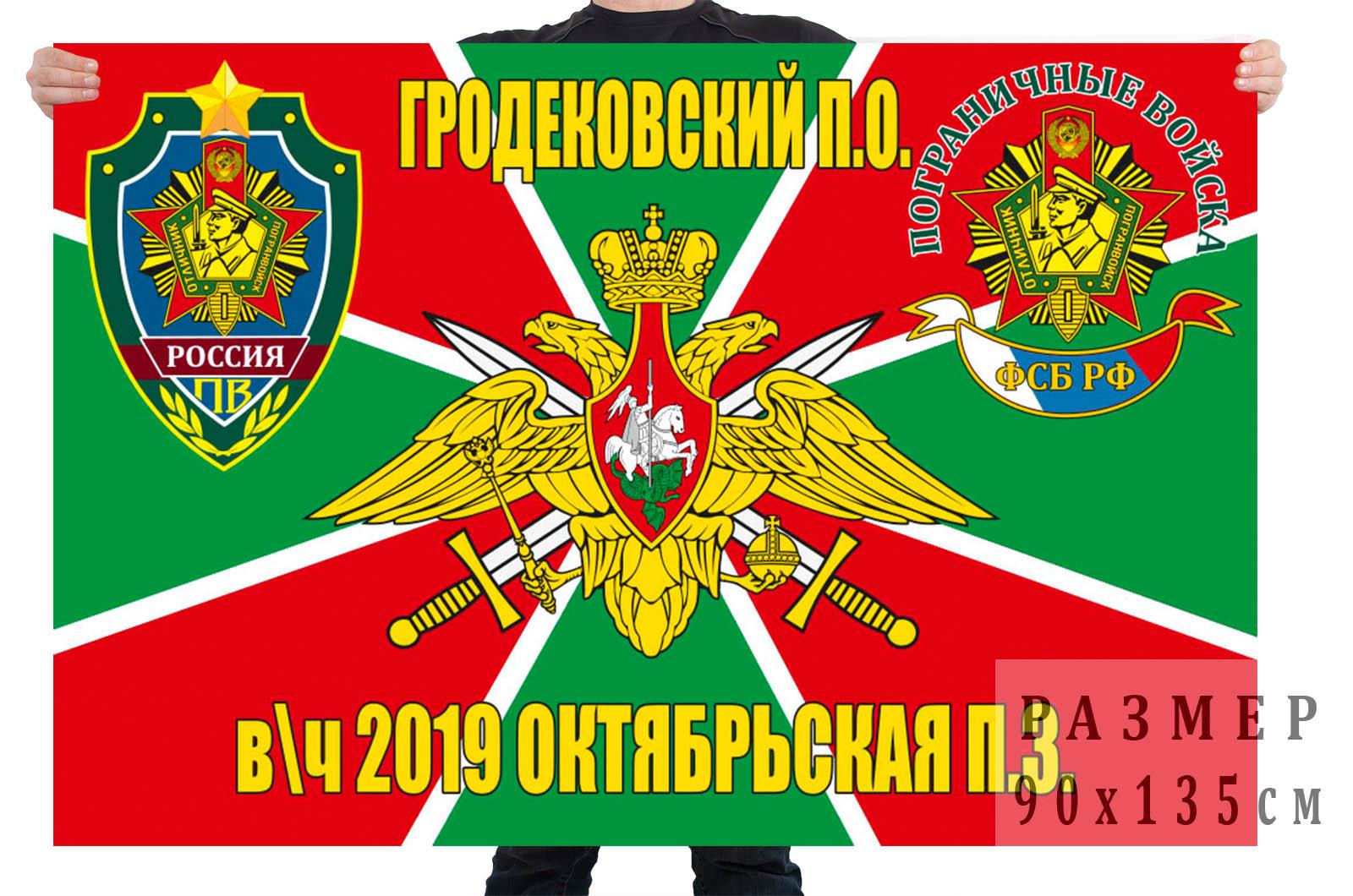 """Флаг пограничной заставы """"Октябрьская"""" Гродековского ПогО"""