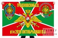 Флаг пограничной заставы Октябрьская Гродековского ПогО