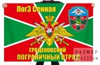 Флаг пограничной заставы Сенная Гродековского пограничного отряда