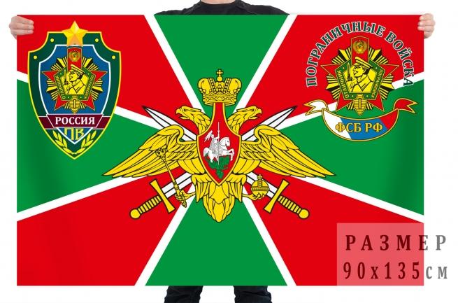 Флаг «Пограничные войска ФСБ РФ»