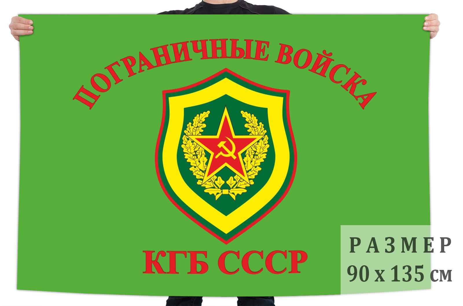 Флаг пограничные войска КГБ Советского Союза