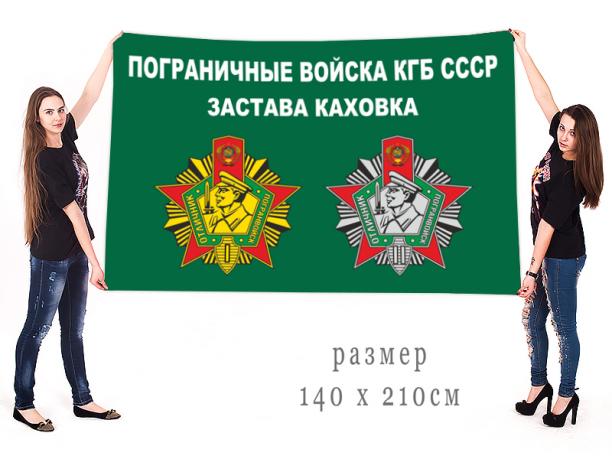 Флаг Пограничные войска КГБ СССР, Застава Каховка