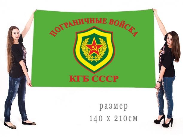 Флаг пограничные войска Комитета Государственной Безопасности Советского Союза