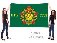 Флаг пограничные войска Комитета Государственной Безопасности СССР