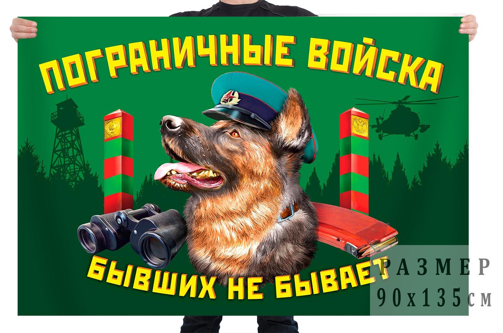 """Флаг """"Пограничные войска"""" с девизом"""