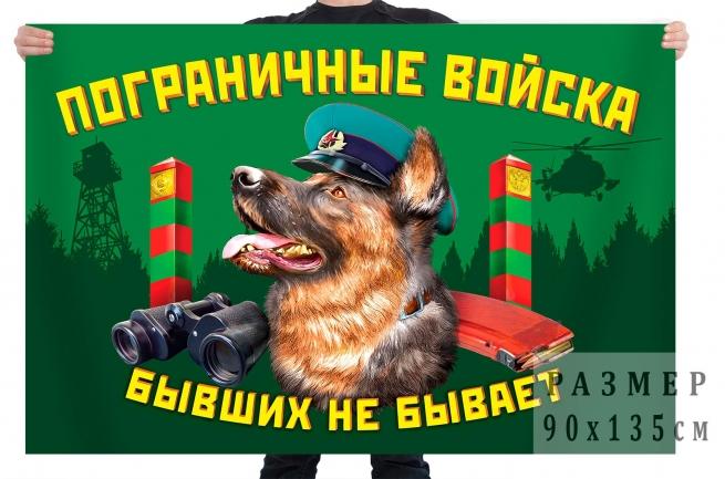 Флаг Пограничные войска с девизом