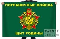 Флаг «Пограничные войска - Щит Родины»