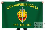 """Флаг """"Пограничные войска"""""""