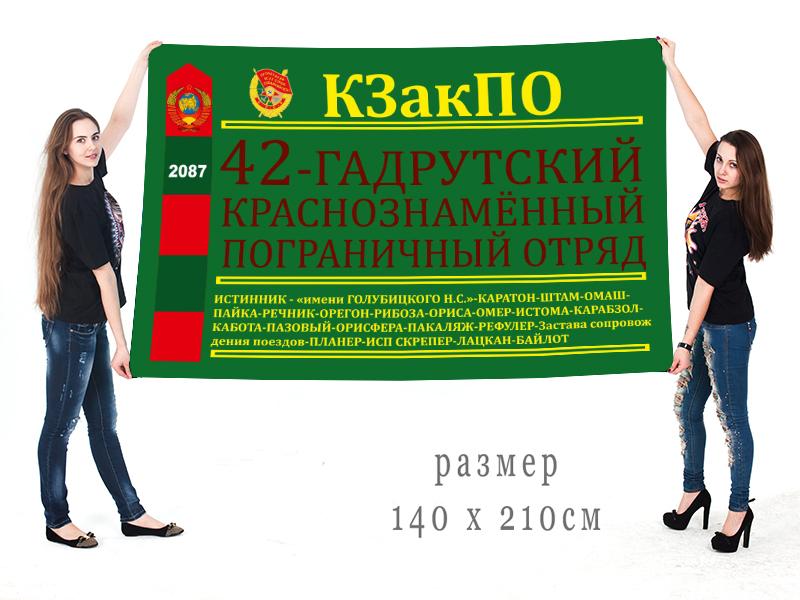 Флаг пограничных войск 42 Гадрутского отряда КЗакПО