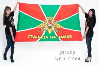 "Флаг Погранвойск ""Граница на замке"""