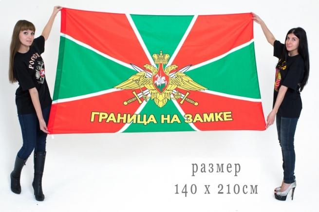 "Флаг Погранвойск ""Граница на замке"" 140х210"