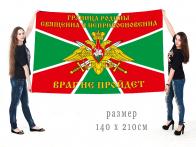 """Флаг Пограничных войск """"Граница Родины священна и неприкосновенна"""""""