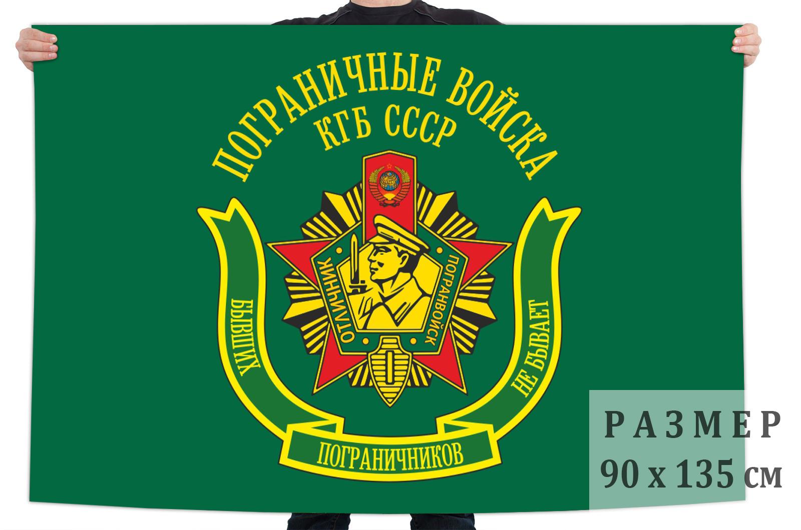 Флаг пограничных войск КГБ Советского Союза